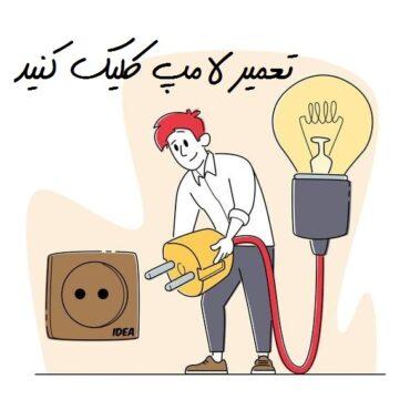 تعمیر لامپ